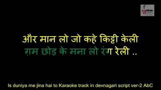 Is duniya me jina hai to Karaoke track with scrolling देवनागरी script ver 2 AbC