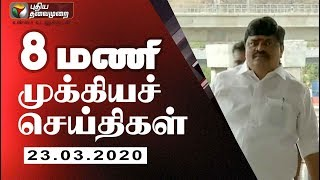 Puthiya Thalaimurai 8 AM News 23-03-2020