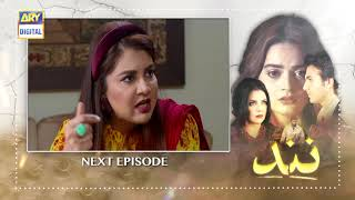 Nand Episode 44 | Teaser | ARY Digital Drama