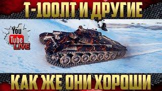 Т-100ЛТ  и другие - Самое главное для ЛТводов