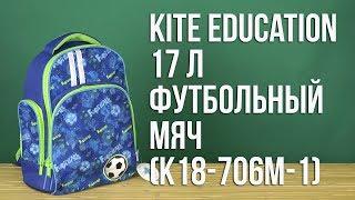 Розпакування Kite Education для хлопчиків 17 л Футбольний м'яч K18-706M-1