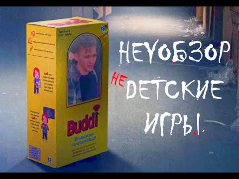 """ОБЗОР ФИЛЬМА """"Детские Игры"""" [HEYOбзор]"""