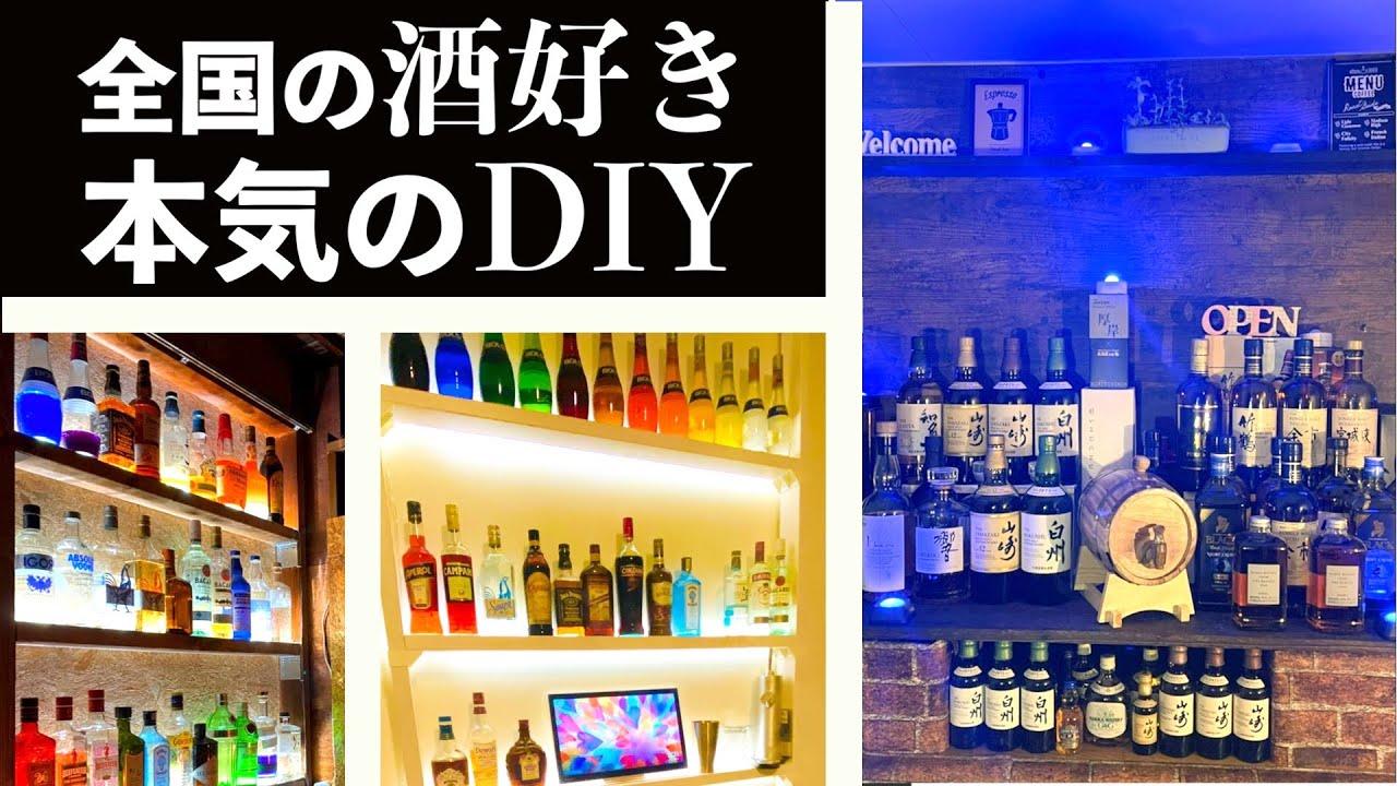 【DIY】日本全国のオシャレな家を見て分かった『ホームバーの定義』とは?(賃貸)(後編)