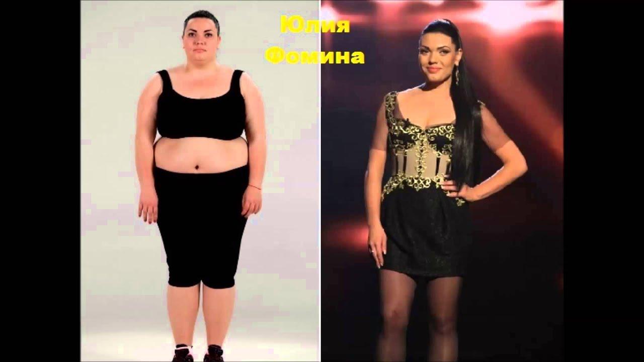 взвешенные люди кто как похудел
