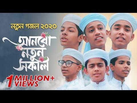 Anbo Notun Sokal by Kalarab New Gojol নতুন গজল । Bangla Islamic Song