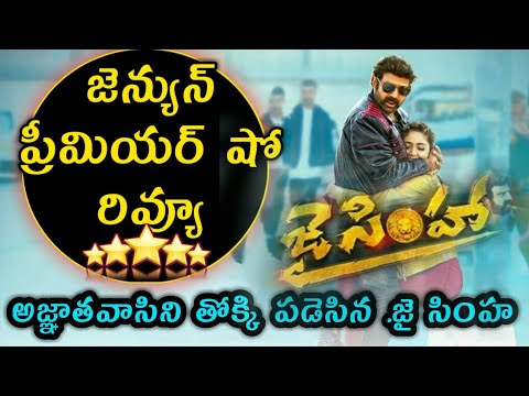 jai simha premier show review | jai simha movie review | jai simha public talk | jai simha review