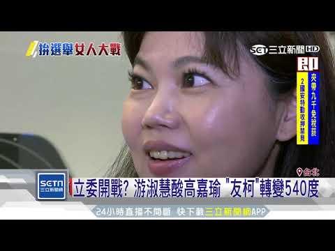游淑慧酸「友柯」轉變540度 高嘉瑜:見縫插針|三立新聞台