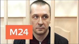 Смотреть видео Суд утвердил решение о конфискации имущества полковника Захарченко - Москва 24 онлайн