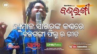 Humane Sagar - Bajrangi Odia Movie All Songs Sidhant Mohapatra - CineCritics