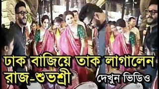 ঢাক বাজিয়ে তাক লাগালেন রাজ-শুভশ্রী | Raj & Subhashree Ganguly playing Dhak on Durga Puja