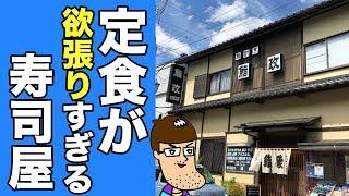 【大当たり】老舗の寿司屋の欲張り定食がコスパ最高だった!! thumbnail