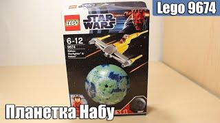 Обзор Lego Star Wars 9674 (Naboo Starfighter \ Планета Набу )