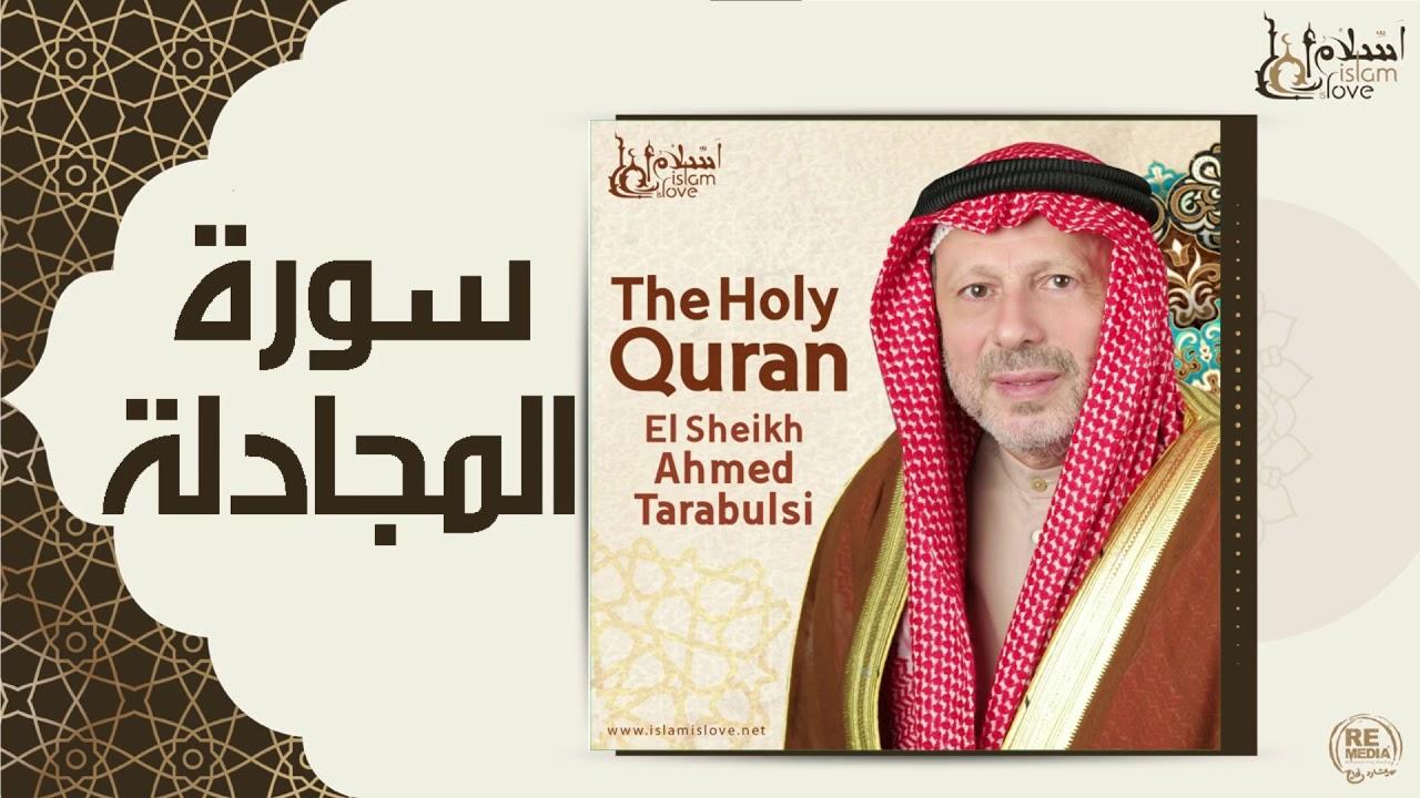 الشيخ أحمد الطرابلسي - سورة المجادلة
