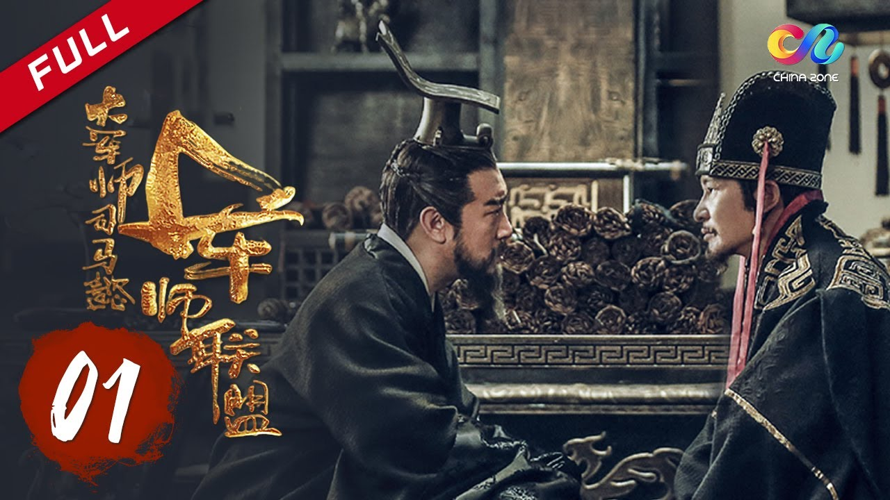 【ENG SUB】The Advisors Alliance【EP1】丨 China Zone