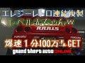 【GTA5】 爆速1分100万ドル エレジーレトロ連続複製 神マネーグリッチ 1.44 グラセフ5 裏技 トリック