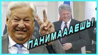 ЛУЧШИЕ ПЕРЛЫ БОРИСА ЕЛЬЦИНА