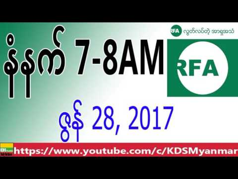 RFA Burmese News, Morning, June 28, 2017