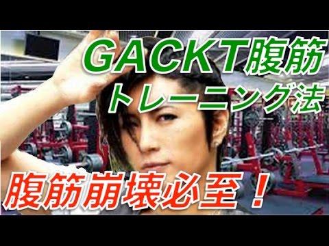 腹筋崩壊必至!GACKT流トレーニングで腹筋バキバキ!浮き輪を用意しなさいwww
