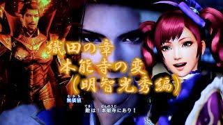 FUNGAMESLICE http://fungameslice.net/blog/ 戦国無双4(PS3)、織田の...