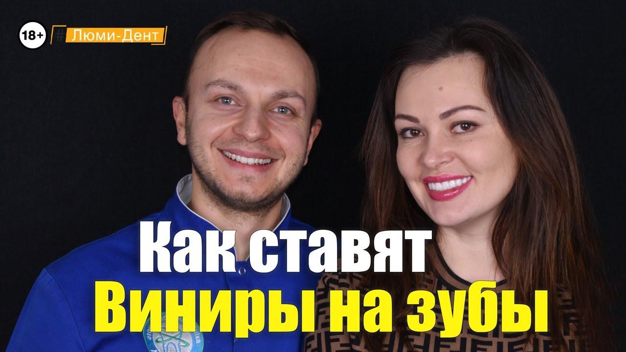 Виниры для зубов Киев: установка до и после, как ставят виниры на зубы