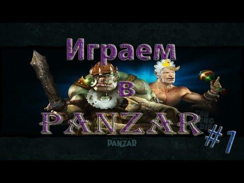 видео: Играем в panzar онлайн - #1