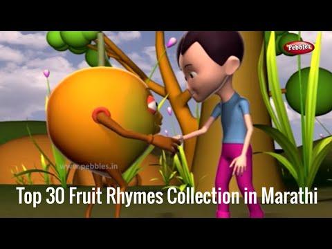 Top 30 Fruit Rhymes Collection in Marathi | मराठी कविता | Marathi Rhymes For Kids | 3D Fruit Rhymes