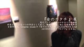 山口かおり『音のカタチ』展.