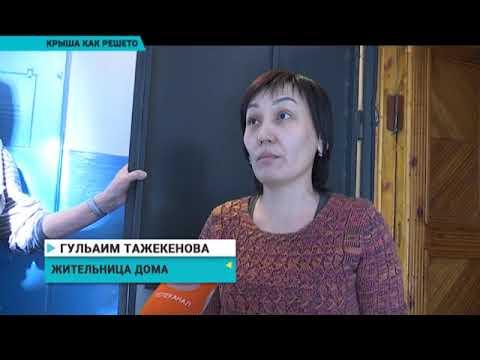 Крыша очередного дома обрушилась в Уральске