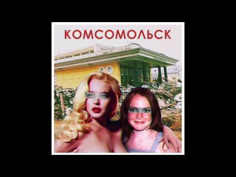 Комсомольск - Русская