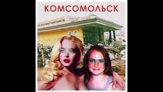 Комсомольск - Русская школа курения (Official Audio)