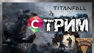СТРИМ |Titanfall
