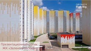 Презентационный ролик ЖК «Зеленоградский»