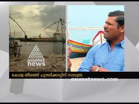 Cyclone warning in Kerala
