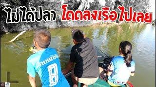 ใครแห้ว โดดลงเรือไปเลยนะ !!! | เด็กตกปลา