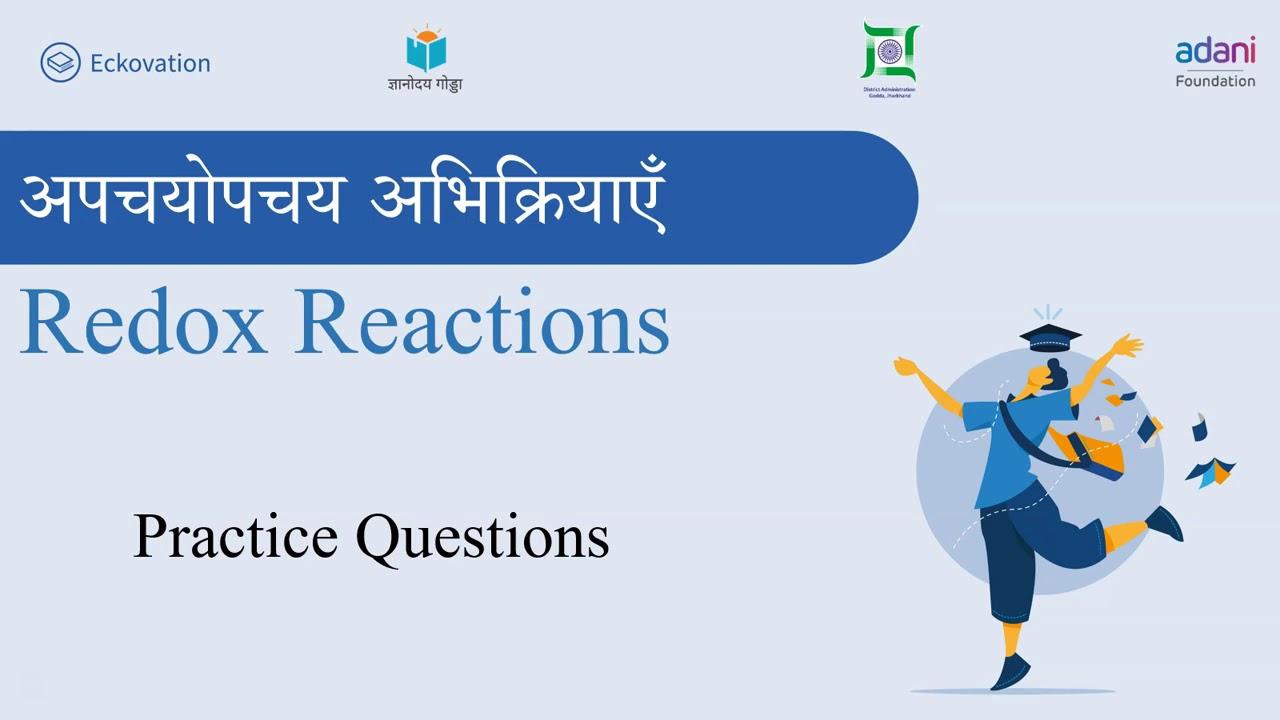 Redox Reaction  Part 5 | Class 11 | Chemistry |Hindi Medium