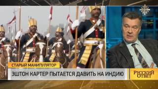 Русский ответ: Эштон Картер пытается давить на Индию