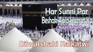 New Naat Sharif || Har Sunni Par Beshak Aala Hazrat Ka || Dilbar Shahi Kalkatwi [HD]