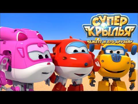 Самолет джет и его друзья мультфильм все серии подряд