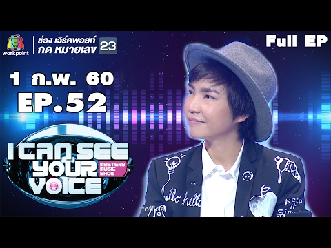 I Can See Your Voice -TH | EP.52 | โรส ศิรินทิพย์ | 1 ก.พ. 60 Full HD