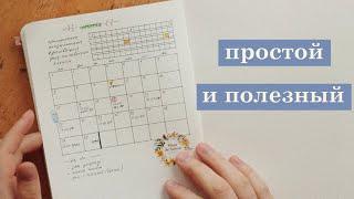 мой ежедневник bullet journal …