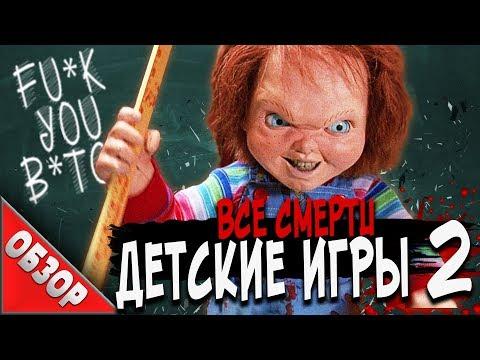 #ВСЕСМЕРТИ: ЧАКИ - Детские игры 2  (1990) ОБЗОР