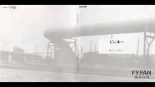 休みの国の2thアルバム『FYFAN』の4曲目です。 谷野均さんの作曲で...