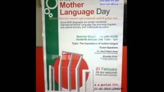 Amar Vaier rokte rangano 777+ ~21st International Mother Language Day song