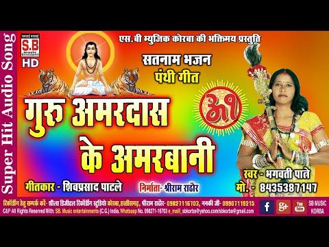 Guru Amardas Ke Amarbani   Cg Panthi Song   Bhagvati Patre   Chhattisgarhi Satnam Bhajan   SB 2021