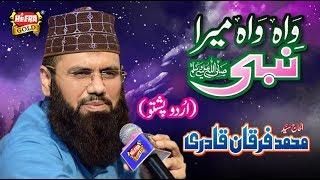 Furqan Qadri - Wah Wah Mera Nabi - New Kalaam 2018 -Heera Gold