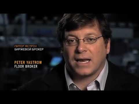 Биржевая яма. Фильм о трейдинге. Трейдеры в биржевой яме.
