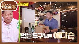 ★먹방계 에디슨 현주엽☆ 기발하게 구도 잡는 매직 히포…