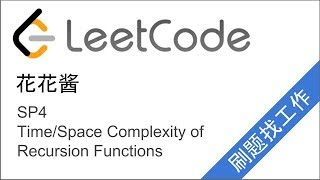 花花酱 Time/Space Complexity of Recursive Algorithms  - 刷题找工作 SP4