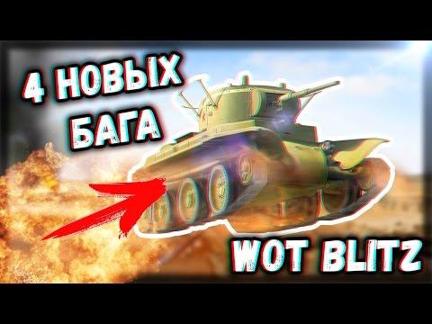 БАГИ В WORLD OF TANKS BLITZ│Wot, blitz, world of tanks, баг, баги, полет, нычка, баги wot blitz