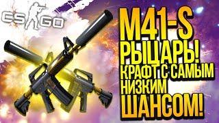 СКРАФТИЛ M4A1-S РЫЦАРЬ С САМЫМ НИЗКИМ ШАНСОМ!! - КАК?! - ЭПИЧНОЕ ОТКРЫТИЕ КЕЙСОВ CS:GO